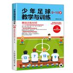 少年足球教学与训练 9-10岁 基础训练88项
