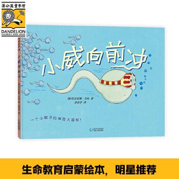 小威向前冲不仅是一堂生理卫生课的儿童绘本,在图与文的互动中,除了讲述一个小精子变成小宝宝的过程,还分享不放弃的力量、不完美的秘密、浓浓的爱意、浅浅的幽默以及孩子的思维方式。(蒲公英童书馆出品)