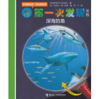 第一次发现丛书手电筒系列・好玩的动物 深海的鱼