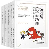 佩利幻想游戏系列家庭版(套装共5册)