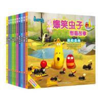 全十册爆笑虫子图画故事口香糖(大图注音版)3-4-5-6-7岁大图注音版热播卡通动漫图画故事书儿童课外读物爆笑虫子书校园漫画书