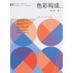 【旧书二手书8成新】色彩构成新一版 胡心怡 孙青 上海人民美术出版社 9787558608315