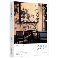 (梁实秋精装)人生不过如此而已 梁实秋 北京时代华文书局