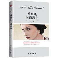 【新书店正版】香奈儿:时尚教主 梵一 台海出版社