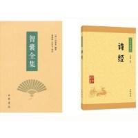 智囊全集(精)+诗经(中华经典藏书·升级版)