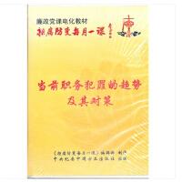 原装正版 拒腐防变每月一课:当前职务犯罪的趋势及其对策(DVD)