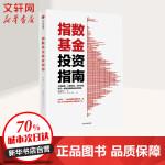 指数基金投资指南 中信出版社