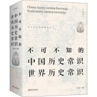 不可不知的中国历史常识世界历史常识 江西美术出版社