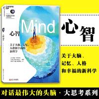 正版 心智:关于大脑 记忆人格和幸福的新科学