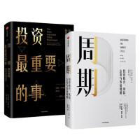 霍华德马克斯作品(套装共2册)周期+投资最重要的事 金融投资理财 中信出版社图书 正版书籍