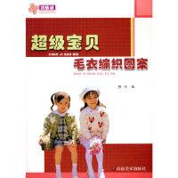 【新书店正版】超级宝贝毛衣编织图案 阿巧 山东美术出版社