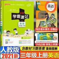 小学学霸速记三年级上册英语 人教版