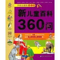 新儿童百科360问(升级注音版金色卷) [英]哈瑞斯、[英]盖夫 吕敬男、王榕