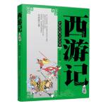美绘版 西游记 青少版无障碍阅读 中学生语文课外阅读书籍 世界名著中国古典小说