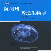 【二手书旧书8成新】陈阅增普通生物学陈守良高等教育出版社9787040250589