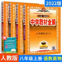 中学教材全解初中语文数学英语物理八年级上册全套4本 人教版人民教育出版社 8年级上册资料书教辅导书初二初2上册同步学习