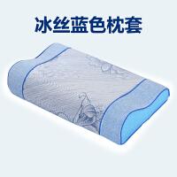 夏季凉席冰丝乳胶枕套记忆枕头套50x30单人60*40枕巾一对拍2