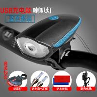 山地自行车灯单车USB充电带喇叭前灯夜骑强光手电筒骑行装备配件