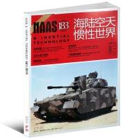 NAAS海陆空天惯性世界杂志2018年3月总第183期 如虎添翼 中国先进航空发动机的发展分析军事武器历史收藏期刊