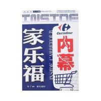 家乐福内幕 陈广 海天出版社