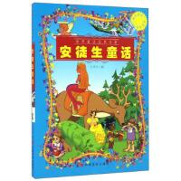 安徒生童话 9787802508323 卜兴丰 中国言实出版社
