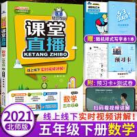 课堂直播五年级下册数学北师版教材解读 2021年春新版