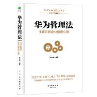 华为管理法:任正非的企业管理心得(团购,请致电010-57993380)