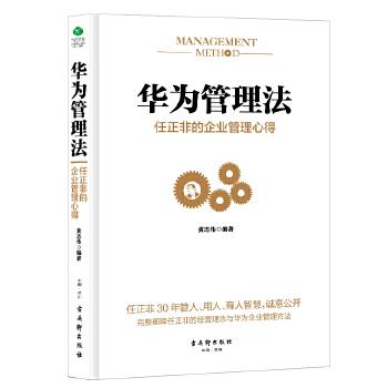 华为管理法(pdf+txt+epub+azw3+mobi电子书在线阅读下载)