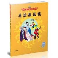 美猴王系列丛书:弄法救死魂31
