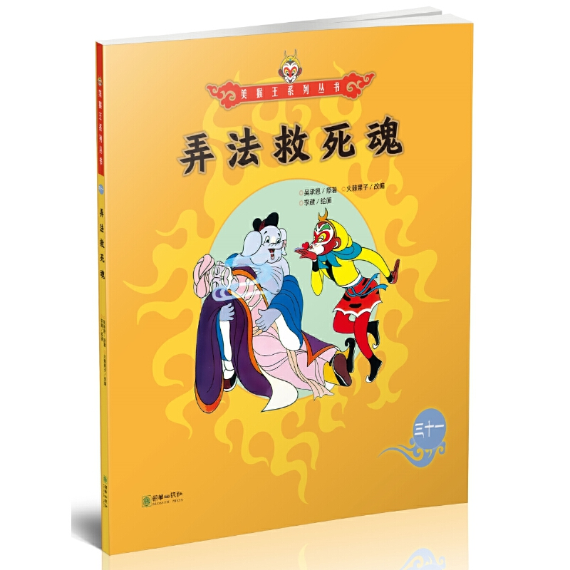 美猴王系列丛书:弄法救死魂31 每个人的童年都应该有美猴王相伴!