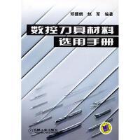 数控刀具材料选用手册【正版 古旧图书 速发】