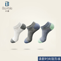 【三双装】男袜子纯棉低筒半霸高端男袜四季时尚拼色吸汗透气微形棉袜