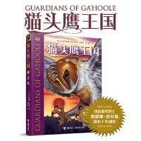 猫头鹰王国系列3:营救