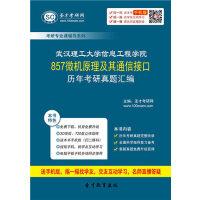 2021年武汉理工大学信息工程学院857微机原理及其通信接口历年考研真题汇编/本资料为考研全套,内含真题汇编/857