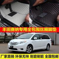 丰田塞纳专车专用环保无味防水耐脏易洗超纤皮全包围丝圈汽车脚垫