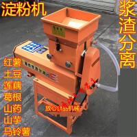 新款浆渣分离式淀粉机 土豆红薯类黄梨粉碎机 莲藕粉磨碎机全自动