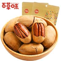 百草味碧根果100g*2袋 坚果炒货奶油味干果特产小吃零食批发包邮