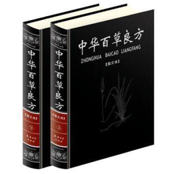 中华百草良方 (上、下册)