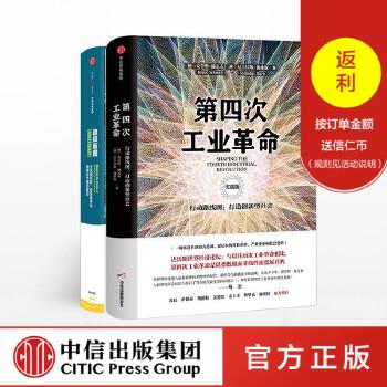 【】版图+第四次工业革命(实践版)(套装共2册) 中信出版社图书 正版书籍 一场席卷世界的大范围、产业变革和社会变革