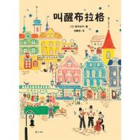 【二手书旧书95成新】叫醒布拉格,(日)菅泽佳代,黄山书社