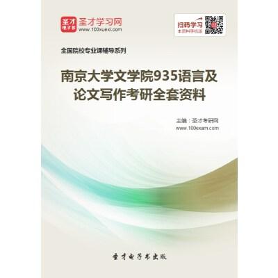 2020年南京大学文学院935语言及论文写作考研全套资料 教育软件 正版售后 可付费打印 非纸质版