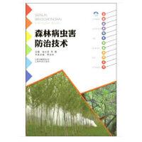 云南高原特色农业系列丛书:森林病虫害防治技术