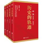 跨越(1949-2019)四部曲