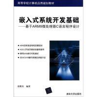 【旧书二手书正版8成新】嵌入式系统开发基础  基于ARM9微处理器C语言程序设计 侯殿有 清华大学出版社 9787302256052