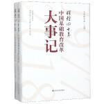 辉煌四十年(中国基础教育改革大事记义务教育卷上下)(精)