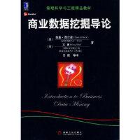 商业数据挖掘导论 (美)奥尔森(Olson,D.),(中)石勇 ,吕巍 机械工业出版社