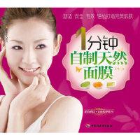 1分钟自制天然面膜-汉竹 白金女人系列 汉竹 中国轻工业出版社