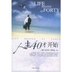 人生40才开始,(美)皮特金 ,李旭大,中国发展出版社9787800878176