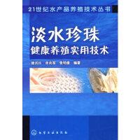 21世纪水产品养殖技术丛书--淡水珍珠健康养殖实用技术,徐兴川,余庆军,张明俊著,化学工业出版社97871220137