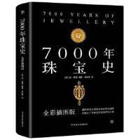 7000年珠宝史 [英]休泰特创美工厂出品 中国友谊出版公司 9787505747142